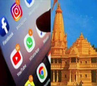 राम मंदिर भूमि पूजन पर राममय हुआ सोशल मीडिया