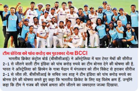 भारत ने ब्रिस्बेन में रचा इतिहास : 2-1 से सीरीज जीती