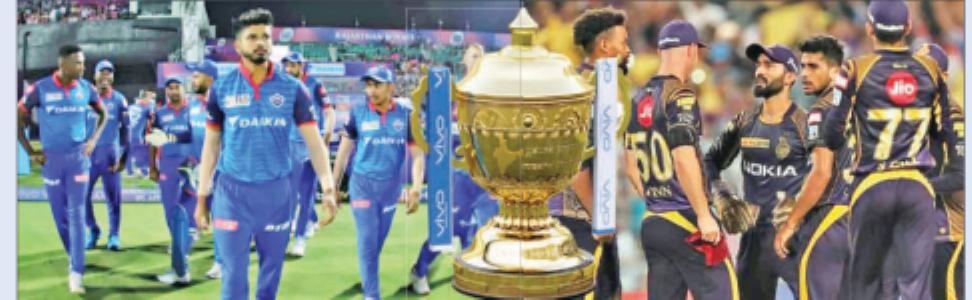फाइनल का टिकट हासिल करने उतरेंगे दिल्ली और काेलकाता