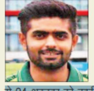 पाकिस्तान विश्व कप में पहली बार भारत काे हरा देगा : बाबर आजम ने किया दावा