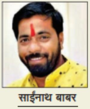 sainath babar_1&nbs