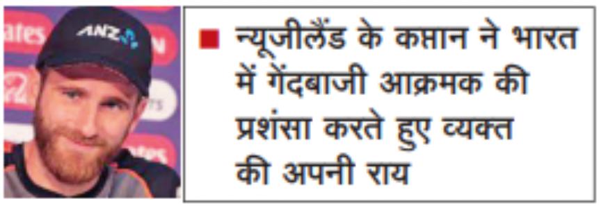 WTC फाइनल में भारत की शानदार गेंदबाजी का सामना करने के लिए काफी उत्सुक हूं : विलियम्सन